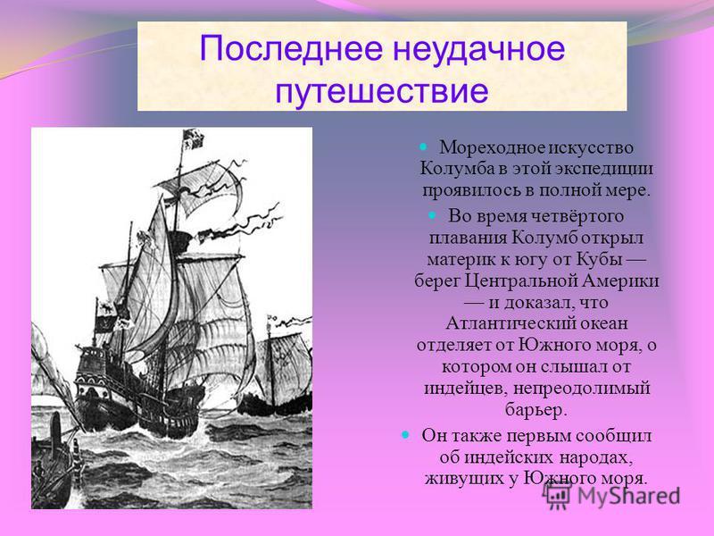 Последнее неудачное путешествие Мореходное искусство Колумба в этой экспедиции проявилось в полной мере. Во время четвёртого плавания Колумб открыл материк к югу от Кубы берег Центральной Америки и доказал, что Атлантический океан отделяет от Южного