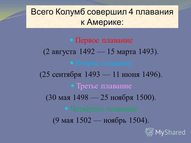 Первое плавание (2 августа 1492 15 марта 1493). Второе плавание (25 сентября 1493 11 июня 1496). Третье плавание (30 мая 1498 25 ноября 1500). Четвёртое плавание (9 мая 1502 ноябрь 1504). Всего Колумб совершил 4 плавания к Америке: