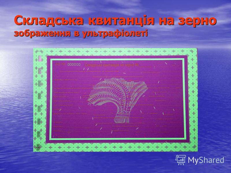 Складська квитанція на зерно зображення в ультрафіолеті