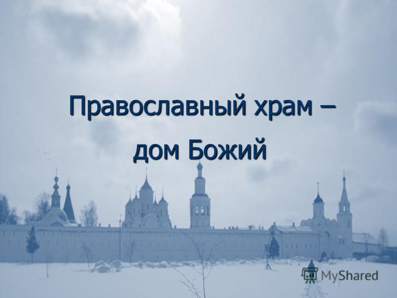 Православный храм – дом Божий