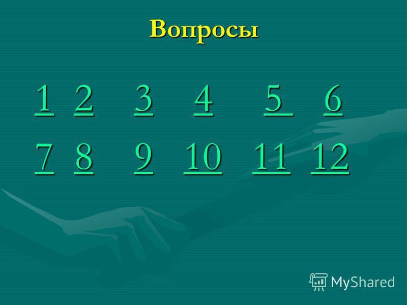 Вопросы 1 2 3 4 5 6 1 2 3 4 5 612345 612345 6 7 8 9 10 11 12 7 8 9 10 11 12789101112789101112