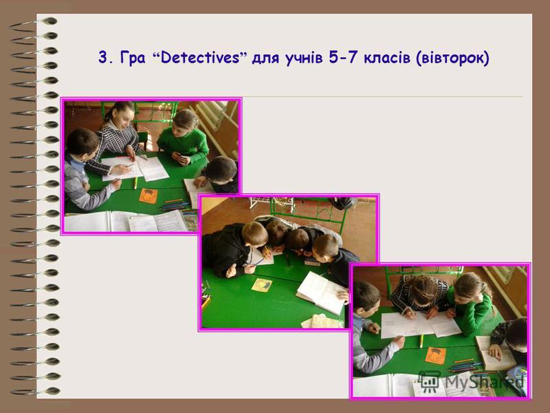2. Конкурс Сrossword для учнів 2-9 класів (вівторок)