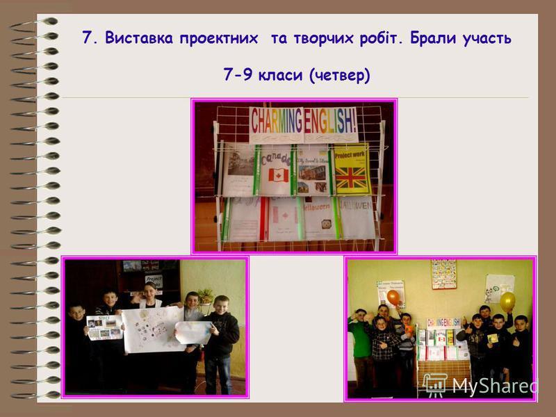 6. Виставка зошитів The best writer - 2-4 класи (четвер)
