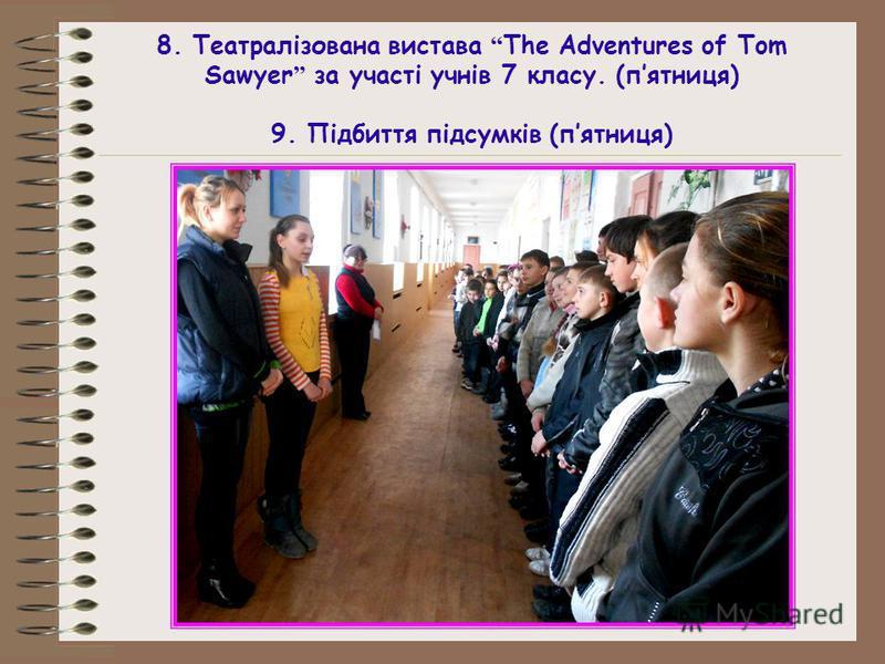 7. Виставка проектних та творчих робіт. Брали участь 7-9 класи (четвер)