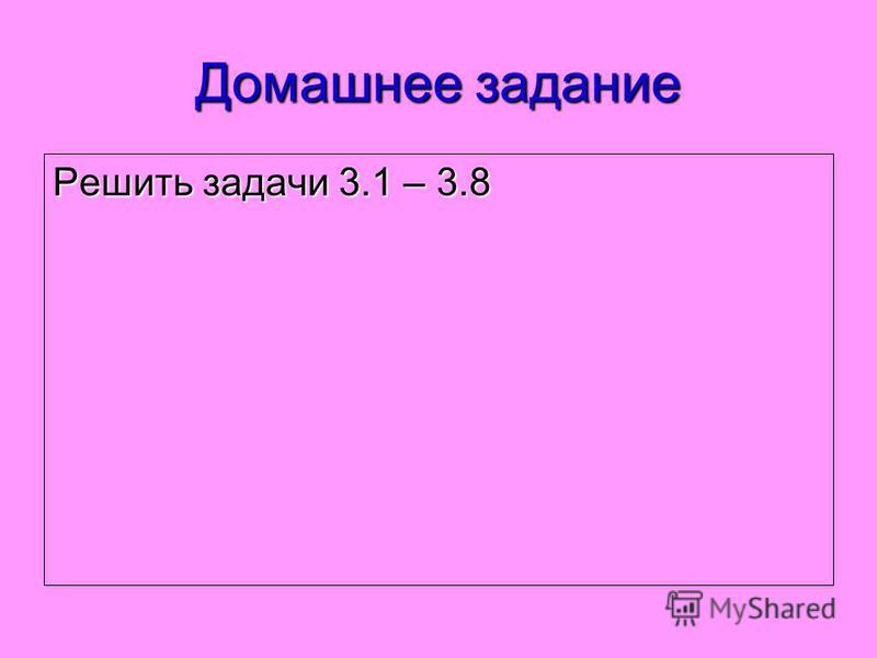 Домашнее задание Решить задачи 3.1 – 3.8