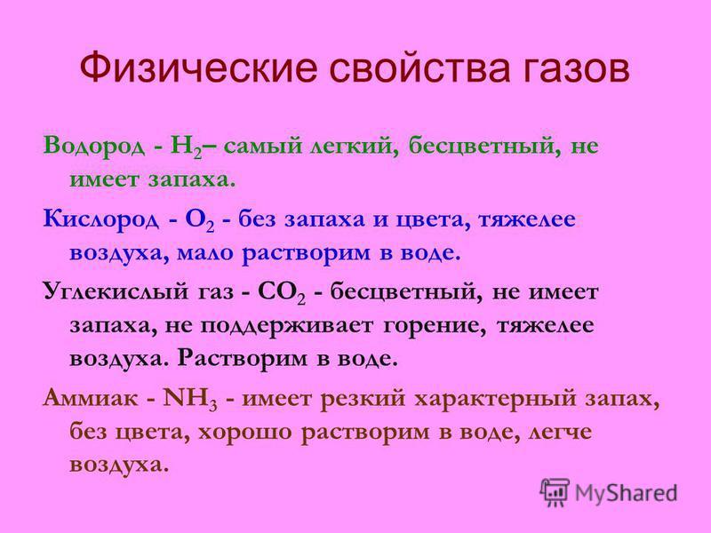 Физические свойства газов Водород - Н 2 – самый легкий, бесцветный, не имеет запаха. Кислород - О 2 - без запаха и цвета, тяжелее воздуха, мало растворим в воде. Углекислый газ - СО 2 - бесцветный, не имеет запаха, не поддерживает горение, тяжелее во