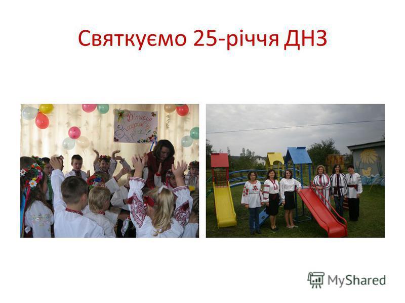 Святкуємо 25-річчя ДНЗ