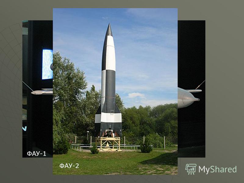 ФАУ-1 ФАУ-2