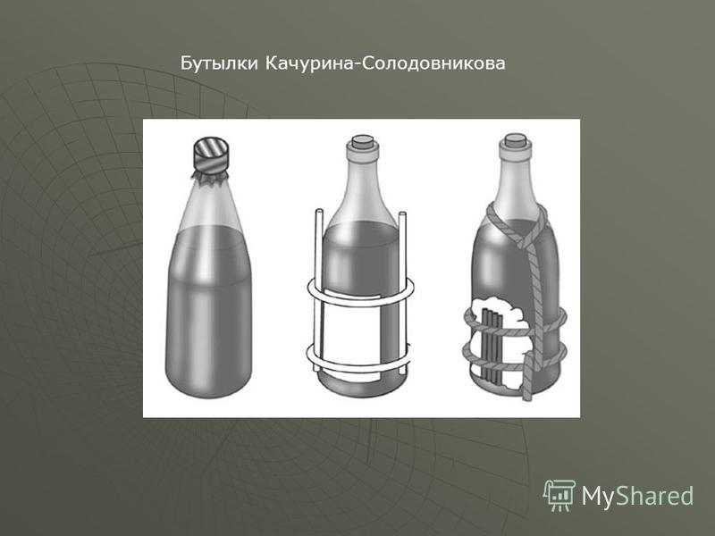 Бутылки Качурина-Солодовникова