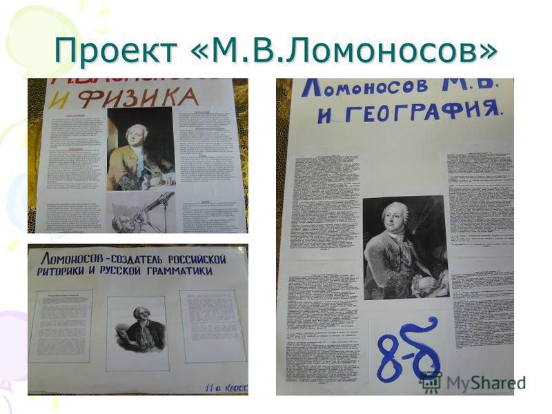 Проект «М.В.Ломоносов»