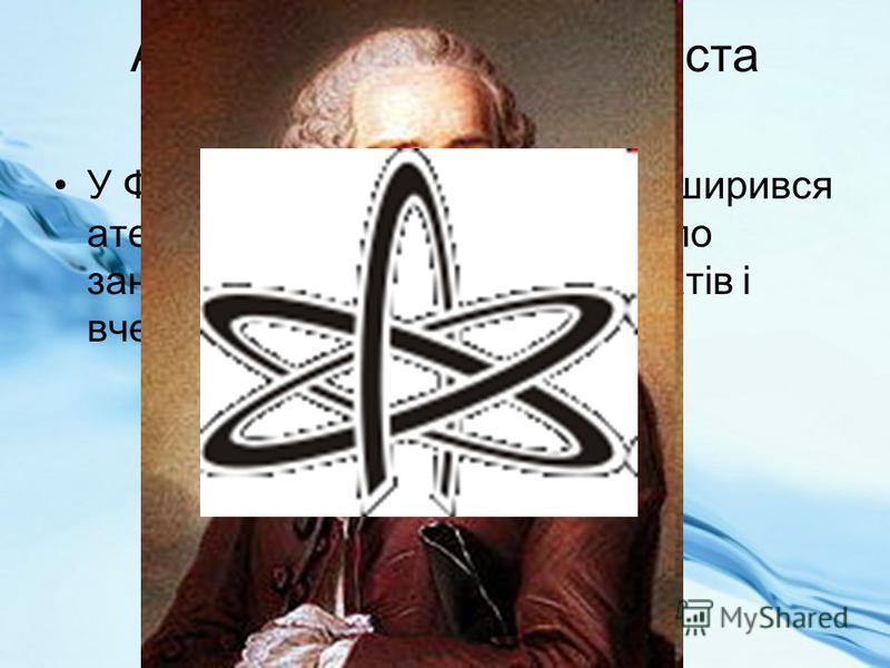 Атеїзм Даламбера і помста церкви У Франції 18 століття сильно поширився атеїзм.Прихильників атеїзму було занадто багато серед аристократів і вчених