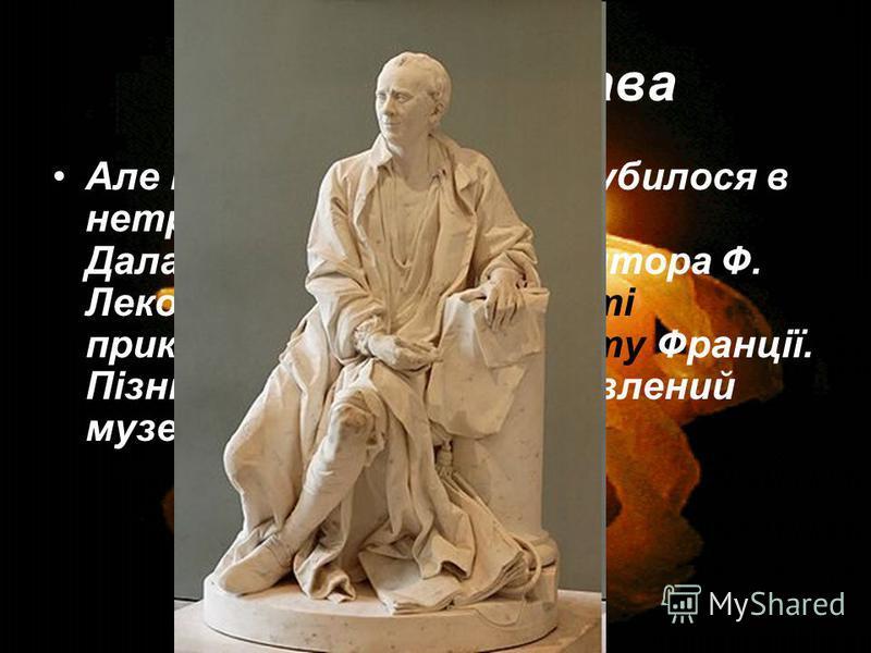 Посмертна слава Але ім'я Даламбера не загубилося в нетрях марноти.Статуя Даламбера роботи скульптора Ф. Леконта вже в 18 столітті прикрасила залу Інституту Франції. Пізніше її передали в уславлений музей Лувр.