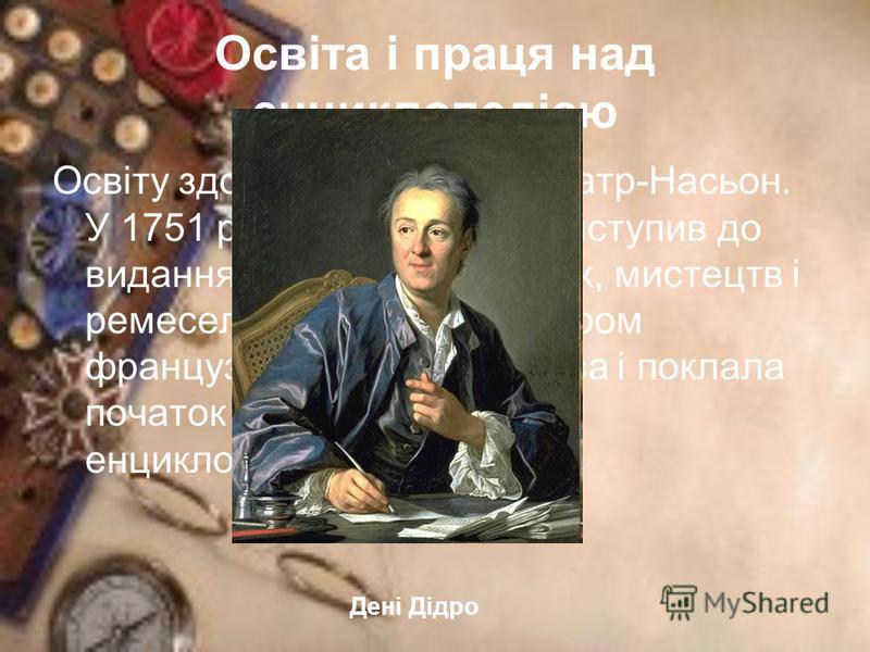 Освіта і праця над енциклопедією Освіту здобув в коледжі де-Катр-Насьон. У 1751 разом з Д. Дідро приступив до видання «Енциклопедії наук, мистецтв і ремесел», яка стала прапором французького Просвітництва і поклала початок широкому розвитку енциклопе