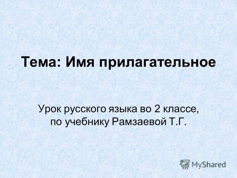 Тема: Имя прилагательное Урок русского языка во 2 классе, по учебнику Рамзаевой Т.Г.