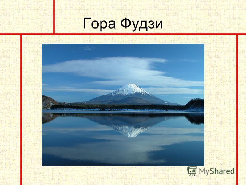 Япония Япония – это страна символов. Один из важнейший ее символов – это гора Фудзи. Фудзияма, в смысле. Символ величия, силы и постоянности. «Все меняется под неверным светом луны, и только Фудзи – неизменна» 1 Увидеть ее во сне на кануне нового год
