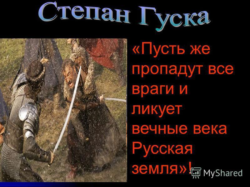 «Пусть же пропадут все враги и ликует вечные века Русская земля»!