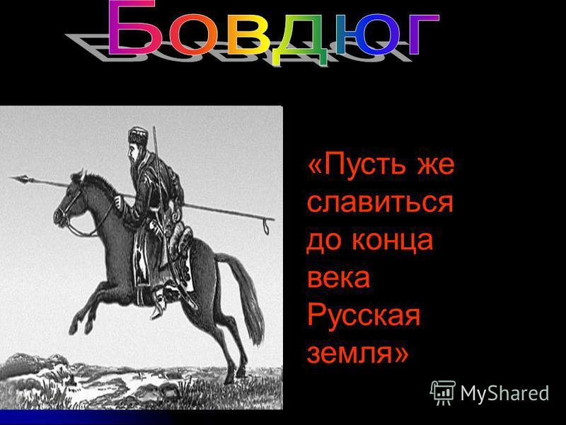 «Пусть же славиться до конца века Русская земля»