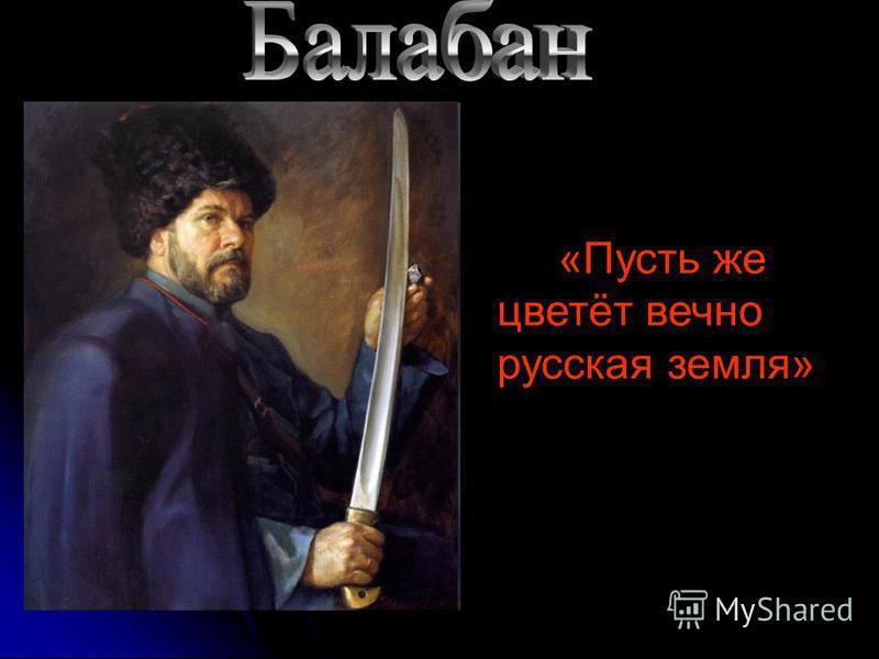 «Пусть же цветёт вечно русская земля»