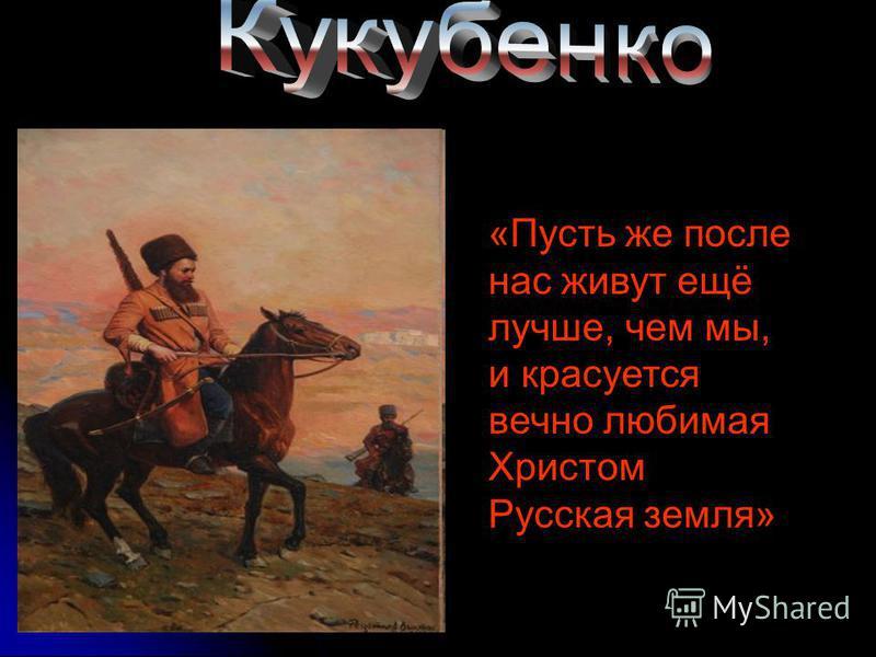 «Пусть же после нас живут ещё лучше, чем мы, и красуется вечно любимая Христом Русская земля»