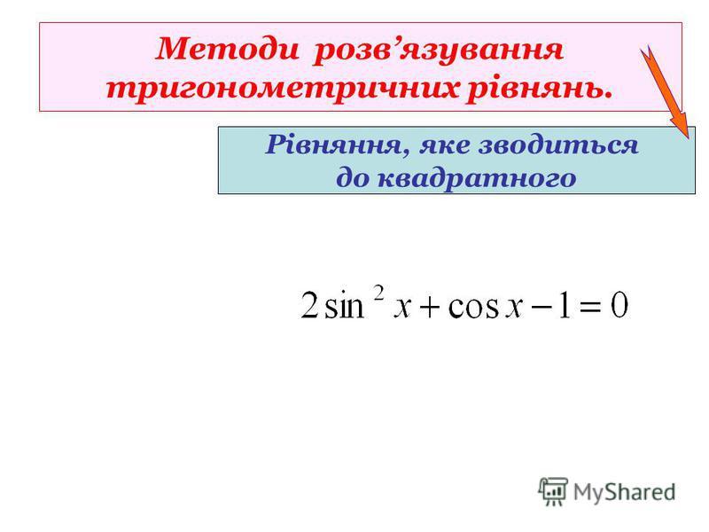 sin x = 0 sin x = - 1 sin x = 1 cos x = 0 cos x = 1 tg x = 1 cos x = -1 1 2 3 4 5 6 7