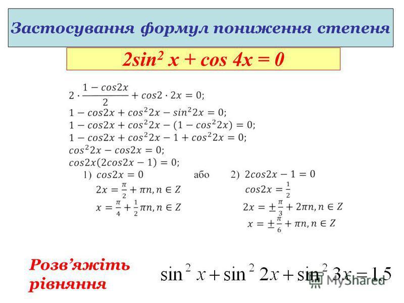 Формули квадратів половинних кутів: Формули пониження степеня: Застосування формул пониження степеня