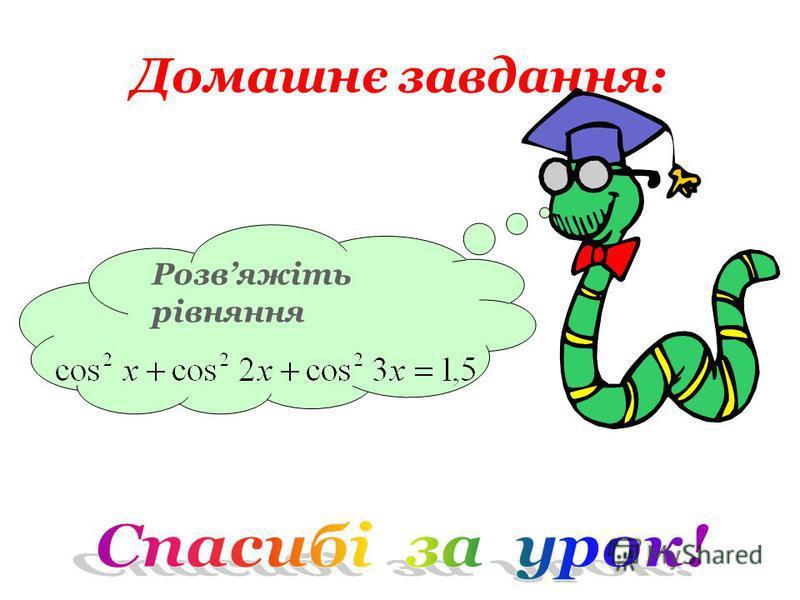 2sin 2 x + cos 4x = 0 Розвяжіть рівняння