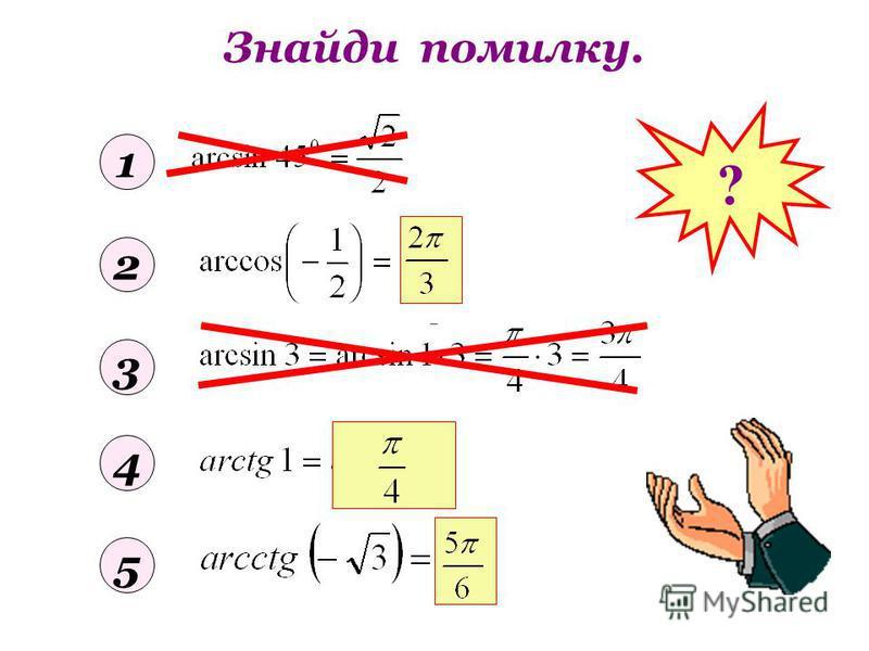 Бліц-опитування 12. За якою формулою знаходимо розвязок рівняння tgx=a? 13. За якою формулою знаходимо розвязок рівняння ctgx=a? 15. Чому дорівнює arcctg(-a)? 14. Чому дорівнює arctg(-a)?