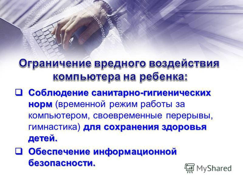 Сидячее положение в течение длительного времени; Воздействие электромагнитного излучения монитора; Утомление глаз, нагрузка на зрение; Перегрузка суставов кистей; Стресс при потере информации. Интернет – зависимость Нагрузка на психику. Основные вред