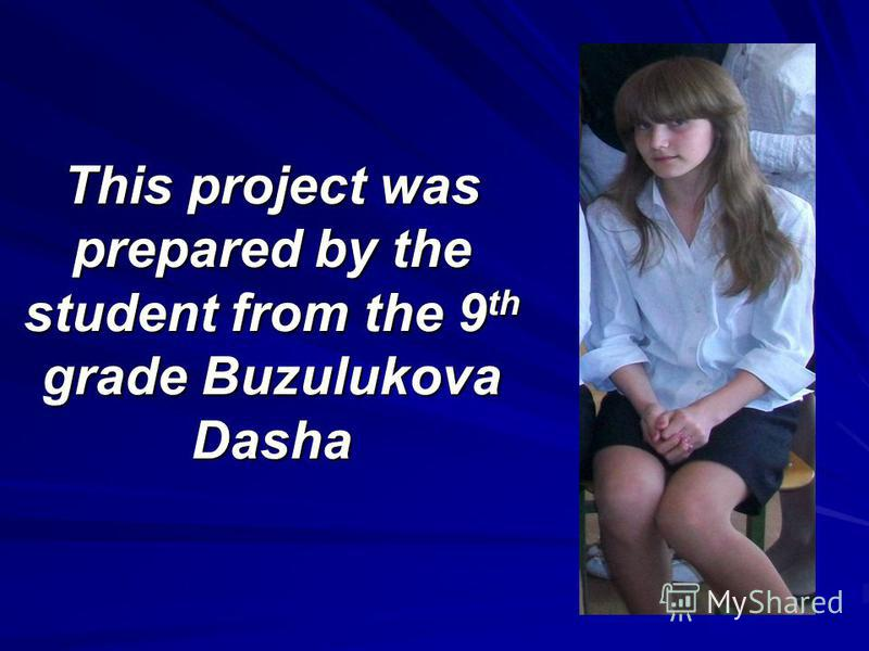 This project was prepared by the student from the 9 th grade Buzulukova Dasha