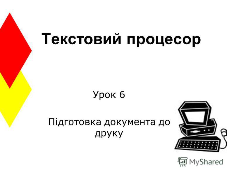 Текстовий процесор Урок 6 Підготовка документа до друку