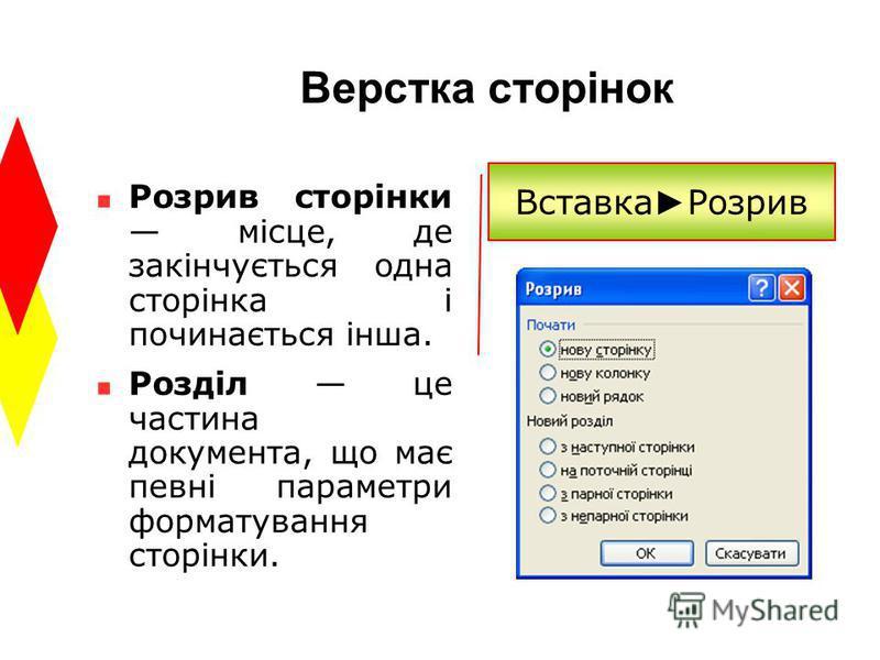 Верстка сторінок Розрив сторінки місце, де закінчується одна сторінка і починається інша. Розділ це частина документа, що має певні параметри форматування сторінки. Вставка Розрив