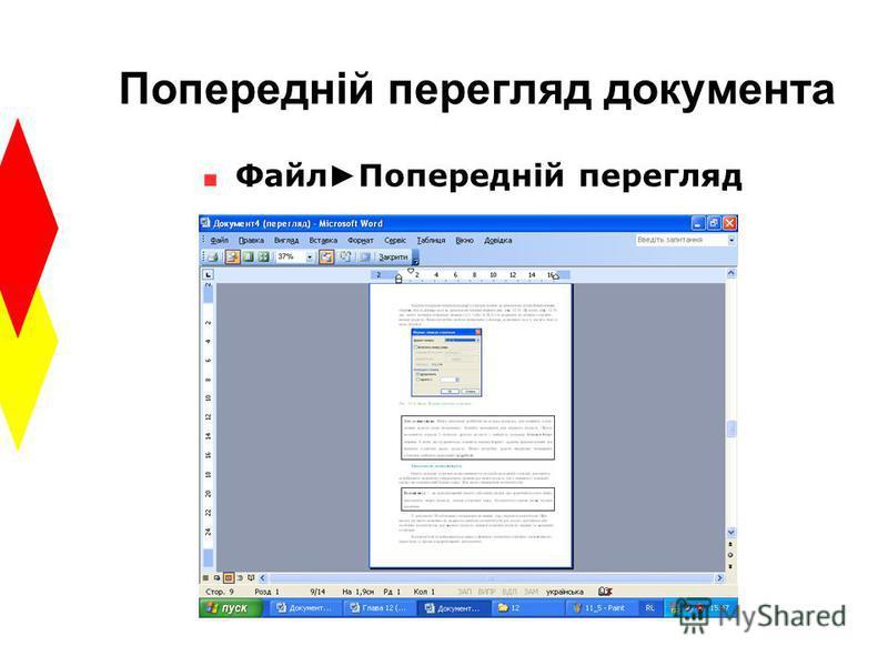 Попередній перегляд документа Файл Попередній перегляд