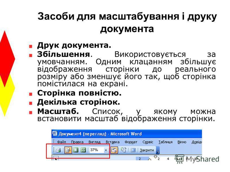Засоби для масштабування і друку документа Друк документа. Збільшення. Використовується за умовчанням. Одним клацанням збільшує відображення сторінки до реального розміру або зменшує його так, щоб сторінка помістилася на екрані. Сторінка повністю. Де