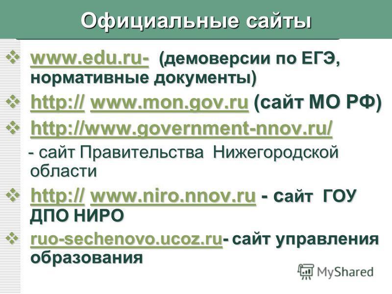 LOGO Официальные сайты www.edu.ru- (демоверсии по ЕГЭ, нормативные документы) www.edu.ru- (демоверсии по ЕГЭ, нормативные документы) www.edu.ru- www.edu.ru- http://www.mon.gov.ru (сайт МО РФ) http:// www.mon.gov.ru (сайт МО РФ) http://www.mon.gov.ru