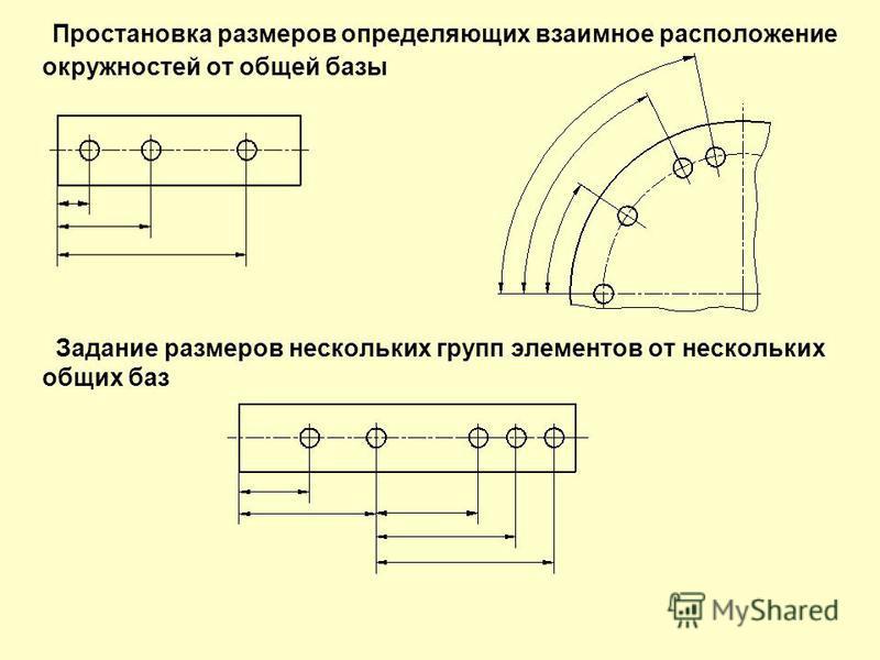 Простановка размеров определяющих взаимное расположение окружностей от общей базы Задание размеров нескольких групп элементов от нескольких общих баз
