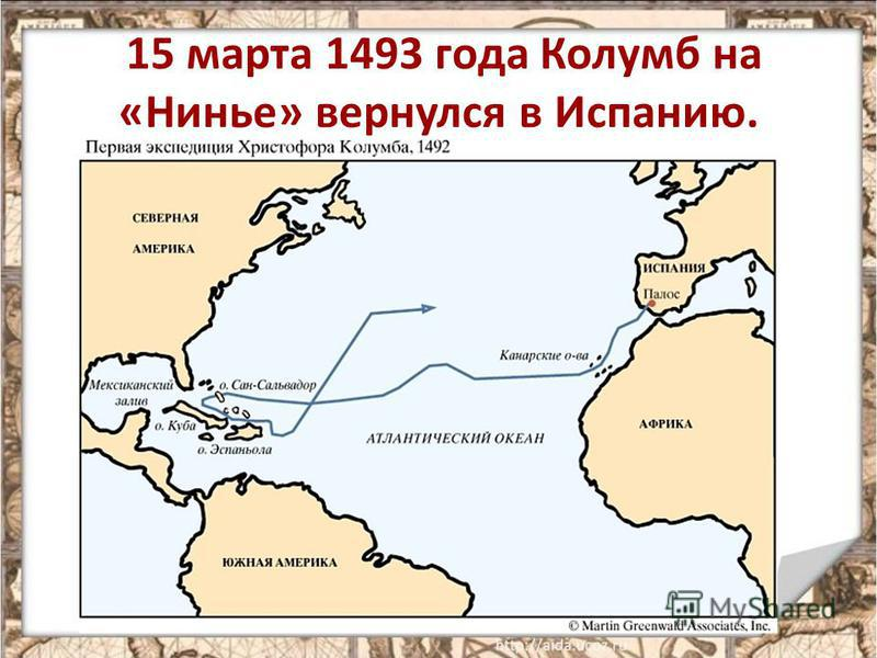 15 марта 1493 года Колумб на «Нинье» вернулся в Испанию.