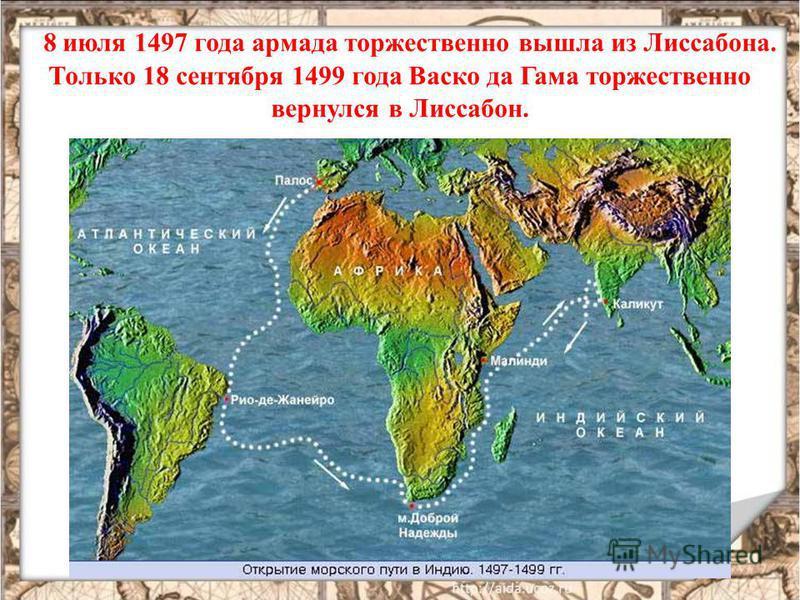 8 июля 1497 года армада торжественно вышла из Лиссабона. Только 18 сентября 1499 года Васко да Гама торжественно вернулся в Лиссабон.