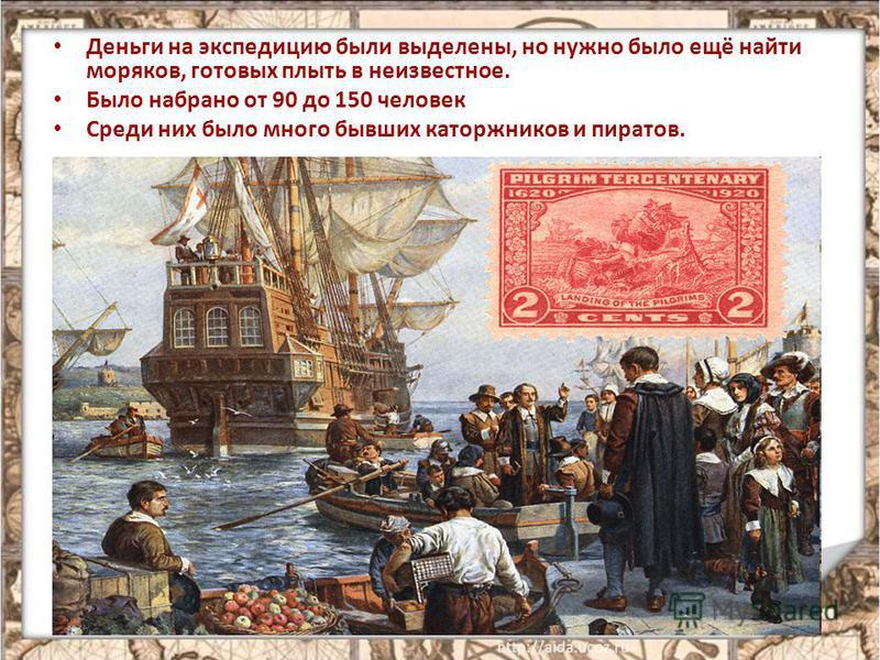 Деньги на экспедицию были выделены, но нужно было ещё найти моряков, готовых плыть в неизвестное. Было набрано от 90 до 150 человек Среди них было много бывших каторжников и пиратов.