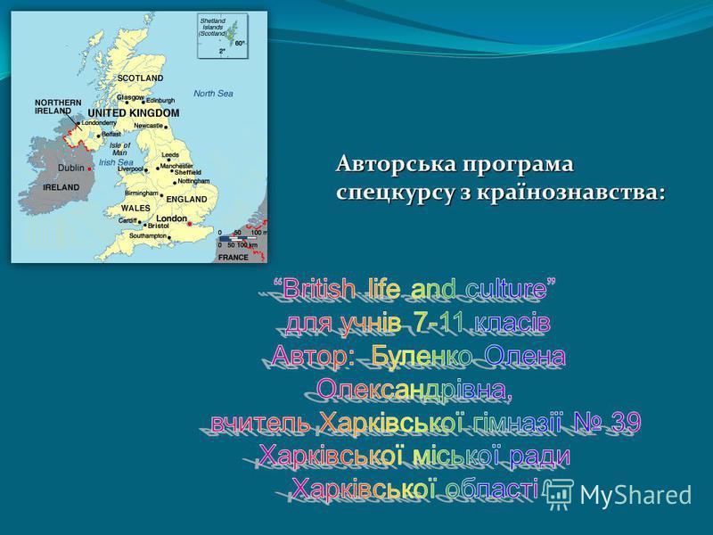 Авторська програма спецкурсу з країнознавства: