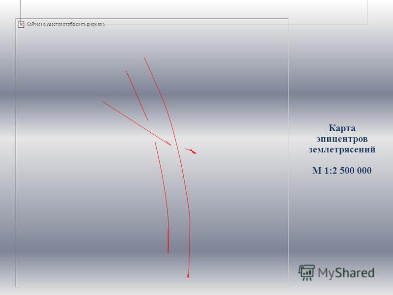 Карта эпицентров землетрясений М 1:2 500 000