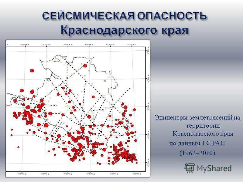 Эпицентры землетрясений на территории Краснодарского края по данным ГС РАН (1962–2010)