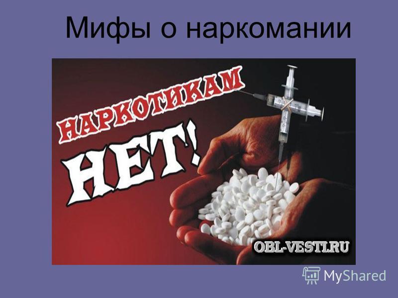 Мифы о наркомании