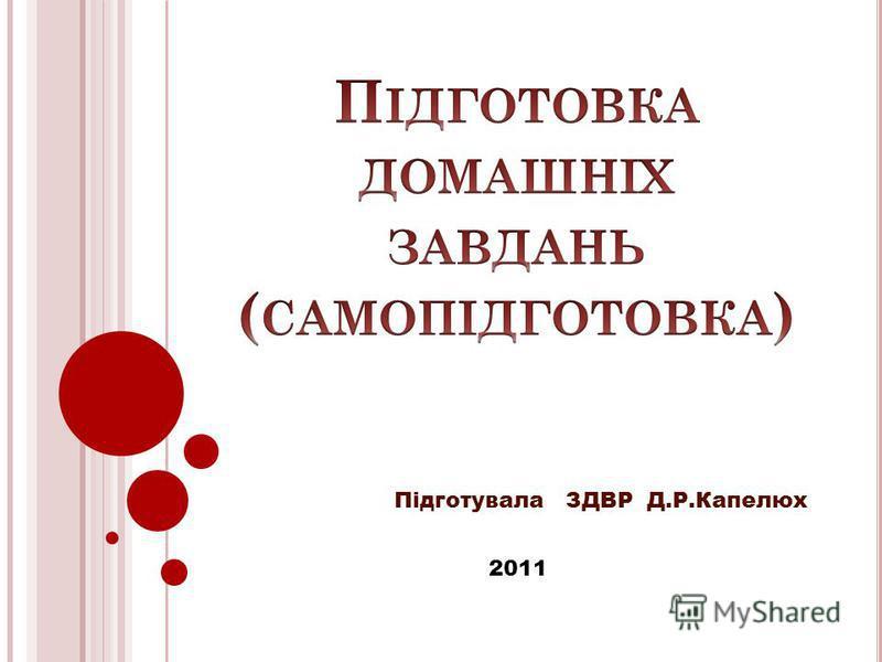 Підготувала ЗДВР Д.Р.Капелюх 2011