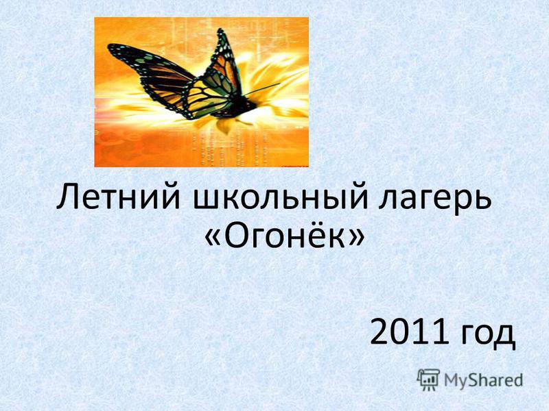 Летний школьный лагерь «Огонёк» 2011 год