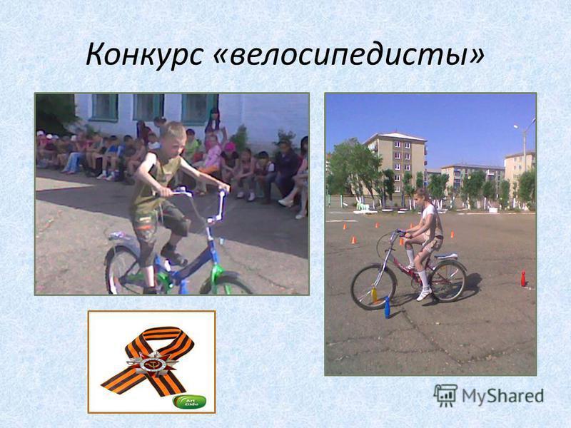 Конкурс «велосипедисты»
