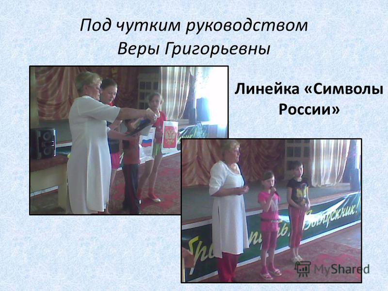 Под чутким руководством Веры Григорьевны Линейка «Символы России»