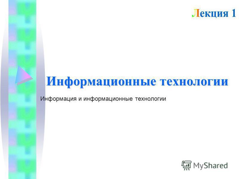 Информационные технологии Информация и информационные технологии