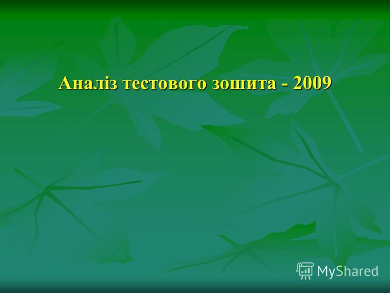 Аналіз тестового зошита - 2009
