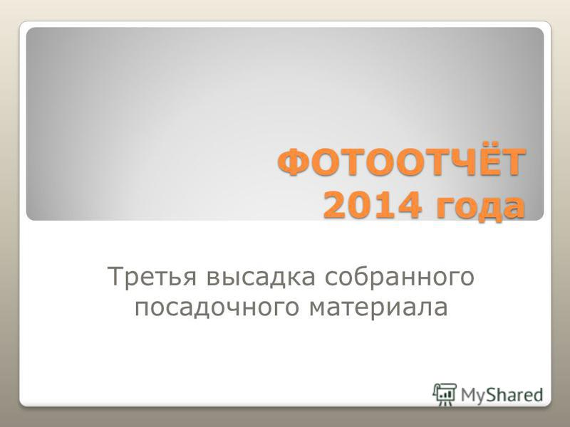 ФОТООТЧЁТ 2014 года Третья высадка собранного посадочного материала