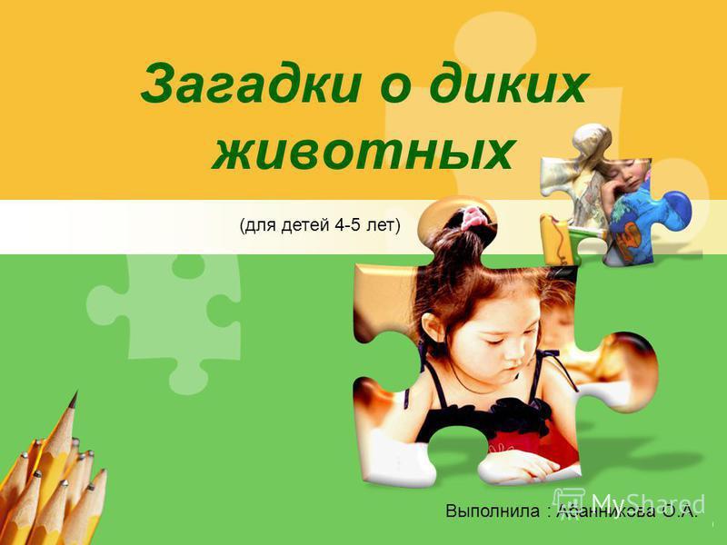 L/O/G/O Загадки о диких животных (для детей 4-5 лет) Выполнила : Абанникова О.А.